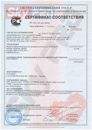Сертификат соответсвия CTN французские натяжные потолки